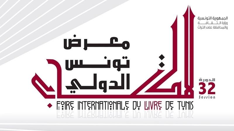 la-foire-internationale-du-livre-de-tunis-challenges-tn-01